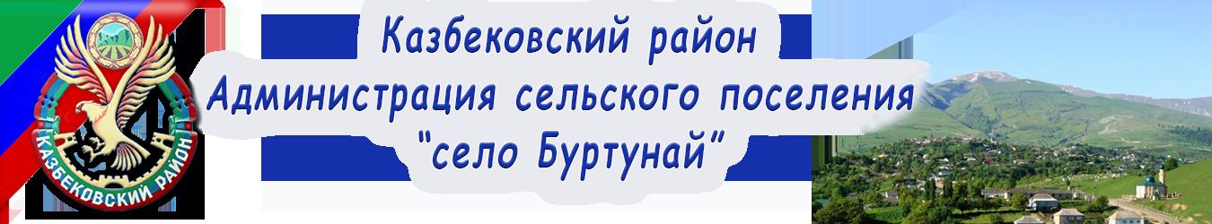 Буртунай.ру