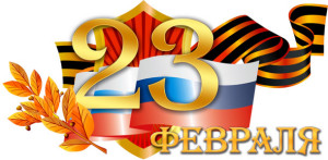 den-zaschitnika-otechestva-2016-ru