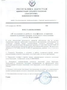 Постановление№ 8  «О создании и работе телефонов«горячая линия» 003