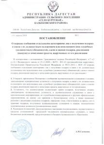 Постановление№11 «О порядке сообщения отдельными категориями лиц о получении подарка в связи с их должностным положением»