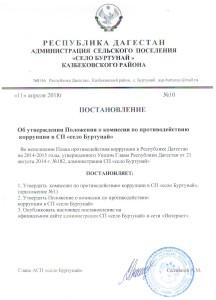 Постановление № 10 «Об утвержении Положения о комиссии по противодействию коррупции»  004