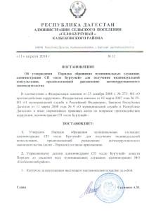 Постановление № 12 «Об утверждении Порядка обращения муниципальных служащих для получения индивидуальной консультации» 006
