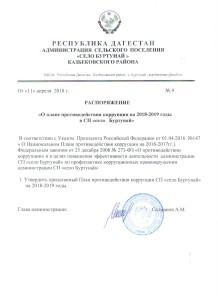 Распоряжение  №9 «О плане противодействия коррупции на 2018-2019гг»
