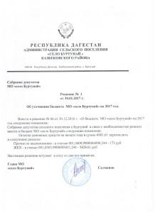 Решение №01 2017