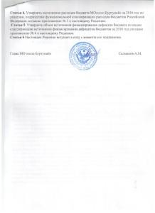 Решение №02,2 2017