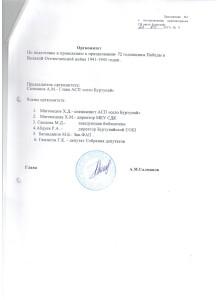 Приложение1 к постановлению 9